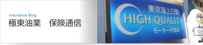 極東油業 保険通信