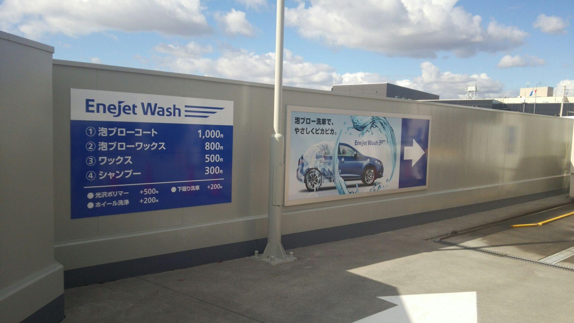 洗車 エネ ジェット
