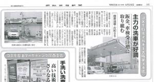 燃料油脂新聞