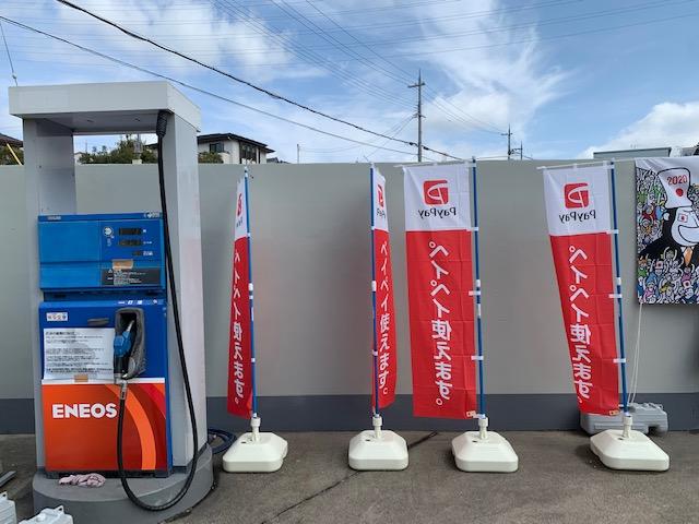 が 使える スタンド Paypay ガソリン